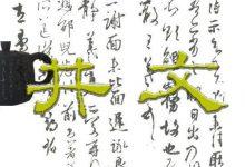 """袅袅斋︱""""文井之制""""——临""""高井栏壶""""有感-紫陶街"""