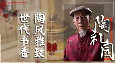 建水王庆华及陶礼园紫陶作品-紫陶街