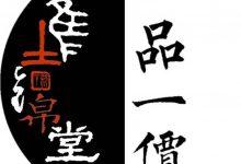 堆锦堂︱二零二零年九月出品器物一览(二)-紫陶街