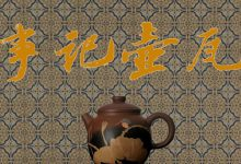 持果斋︱瓦壶记事-紫陶街