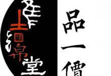 """堆锦堂︱""""一品一价"""" 二零二零年九月出品紫陶壶一览(一)-紫陶街"""