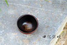 田记柴烧【杯莫停·第三杯】-紫陶街