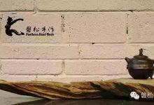 磐松手作——柴/铁烧-紫陶街