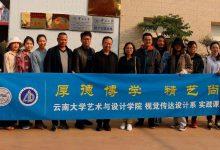 云南大学与陶园三杰要长期合作啦-紫陶街