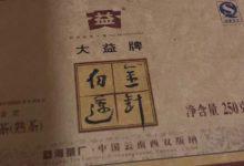 2020易武雨水茶 百花潭 同庆河-紫陶街