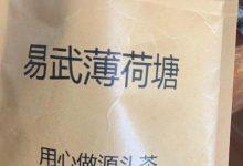2020易武雨水茶 薄荷塘-紫陶街
