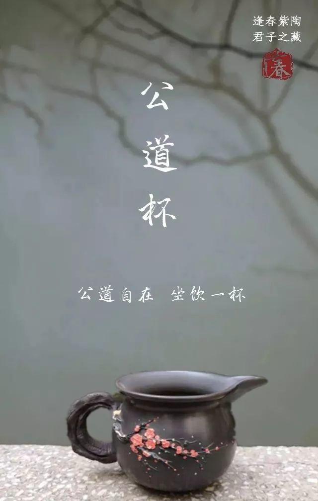 逢春紫陶公道杯-紫陶街