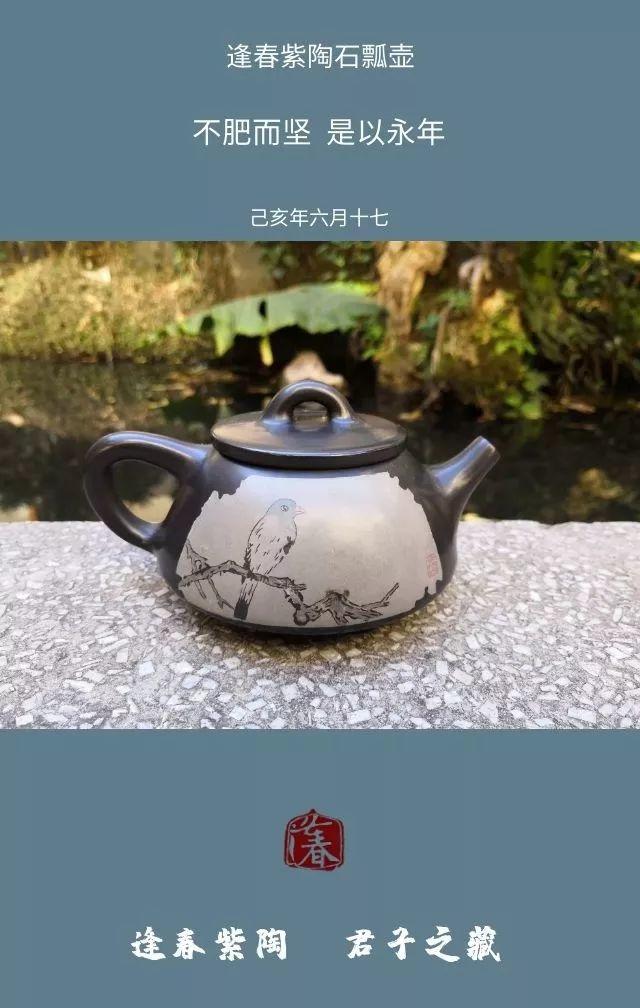 逢春紫陶石瓢壶-紫陶街