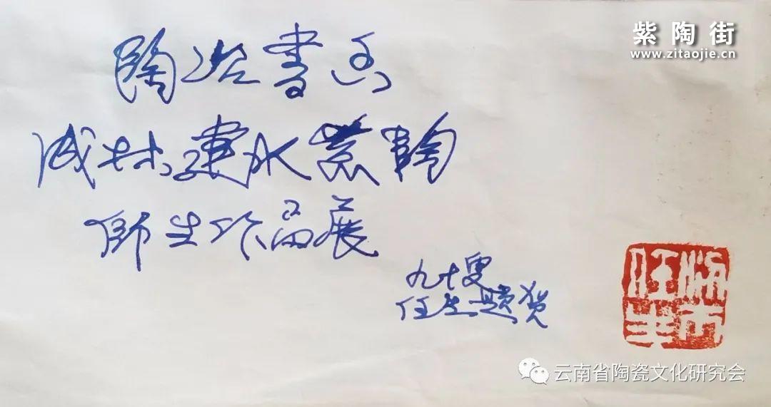 陶冶书香---马成林建水紫陶师生作品展-紫陶街