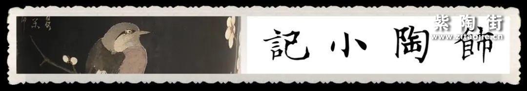 吾尘草堂孔凡庚|饰陶小记-紫陶街