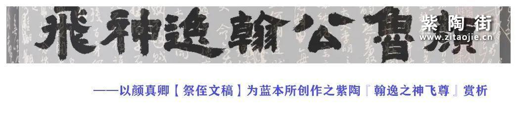 """堆锦堂所作建水紫陶——""""锦灰堆(残帖)""""作品文化出处列举(四)-紫陶街"""