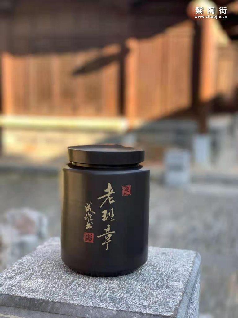 范成雄紫陶茶罐欣赏插图18
