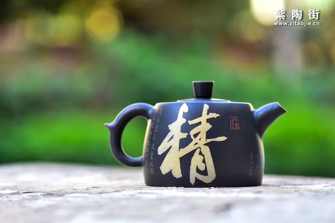 徐长文的残贴紫陶插图13