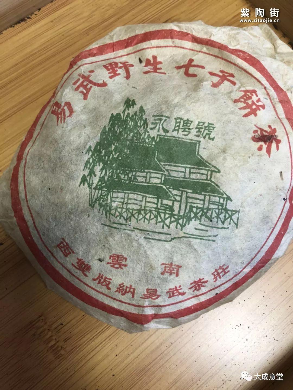02-03永聘号易武野生小饼口感、汤色插图
