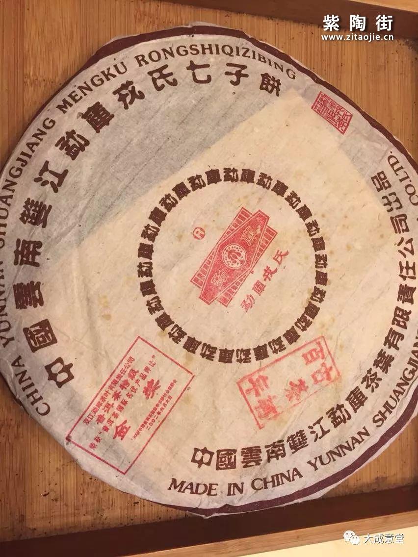 03双江勐库戎氏百年古茶树口感、汤色插图1