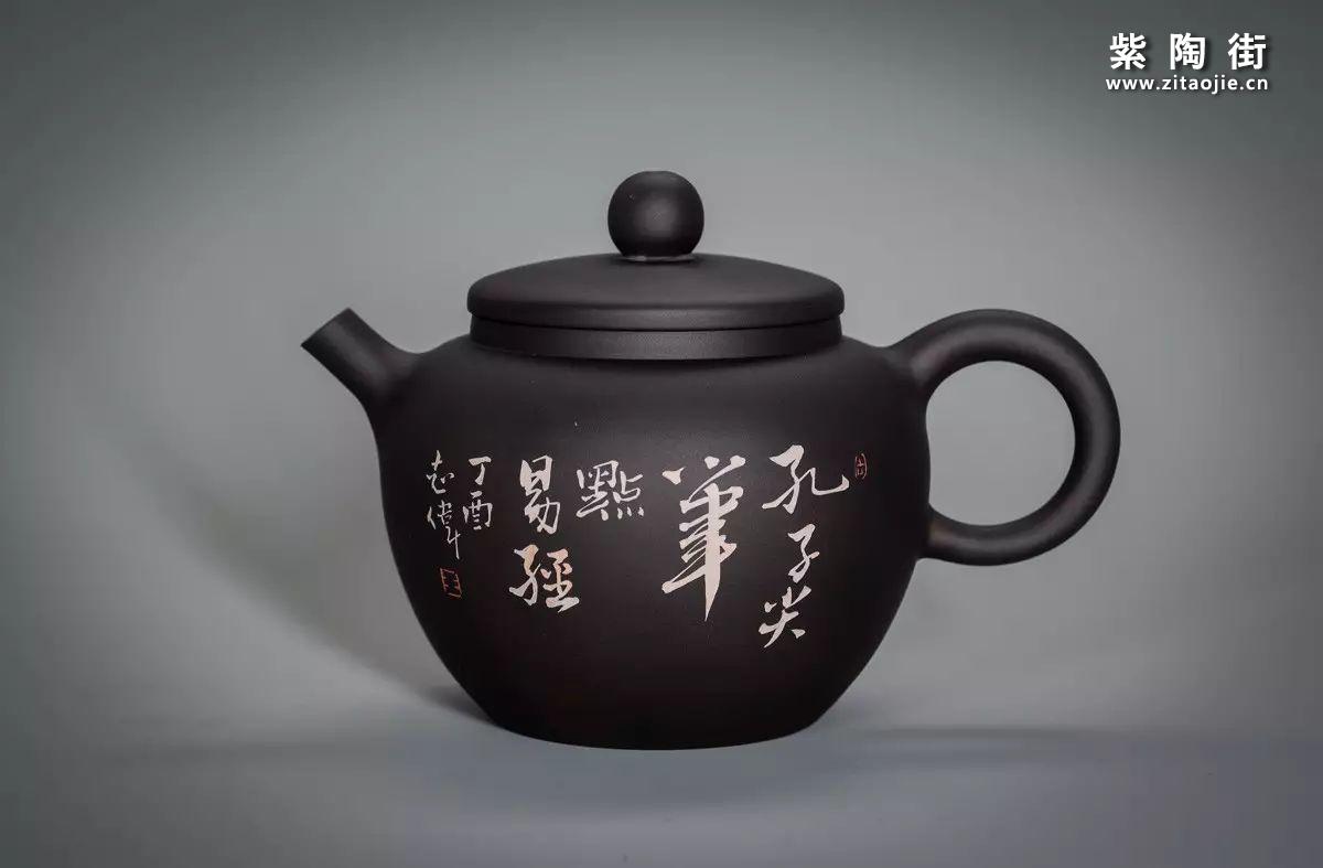 王志伟丁酉仲夏作紫陶壶插图11