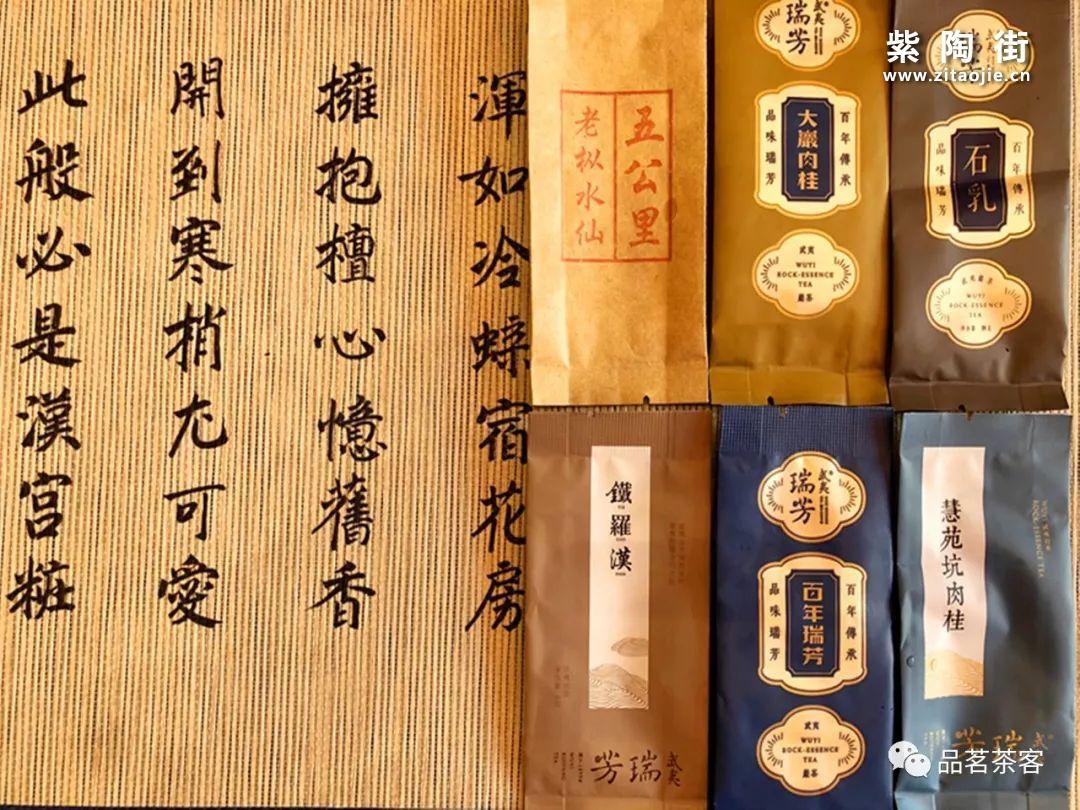 武夷瑞芳茶,岩骨花香韵。插图5