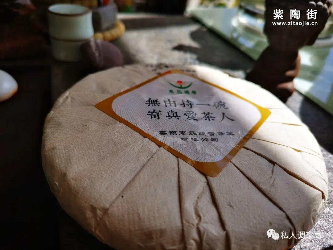 红树林普洱茶——临沧茶区插图2