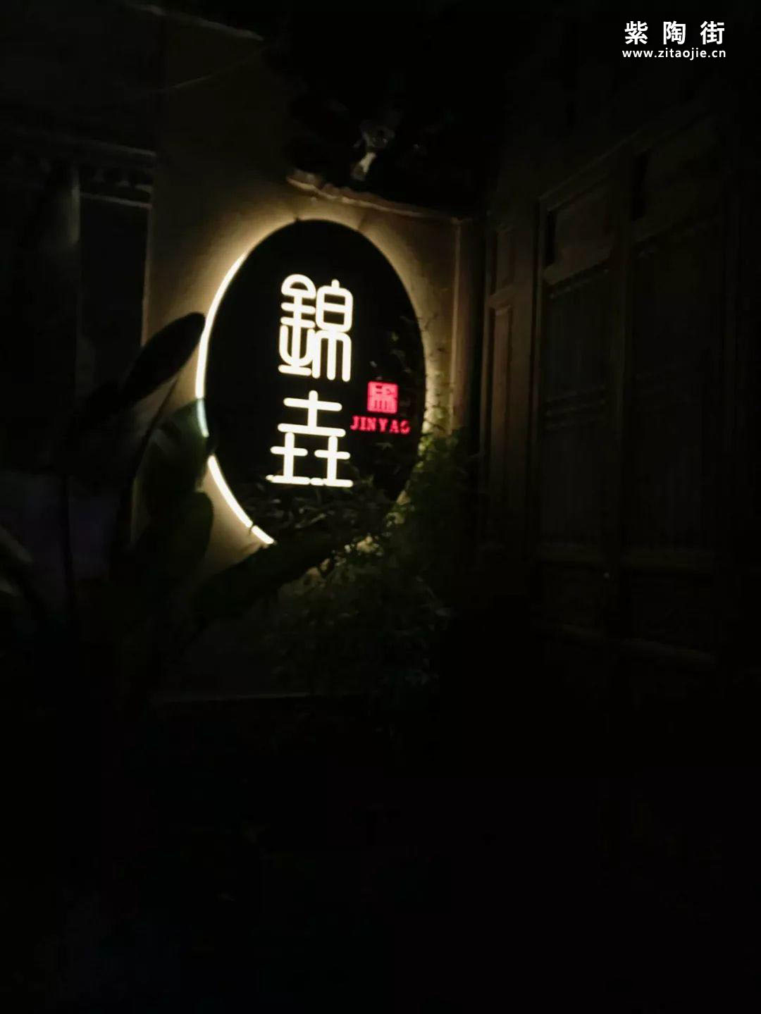 建水锦垚紫陶介绍插图