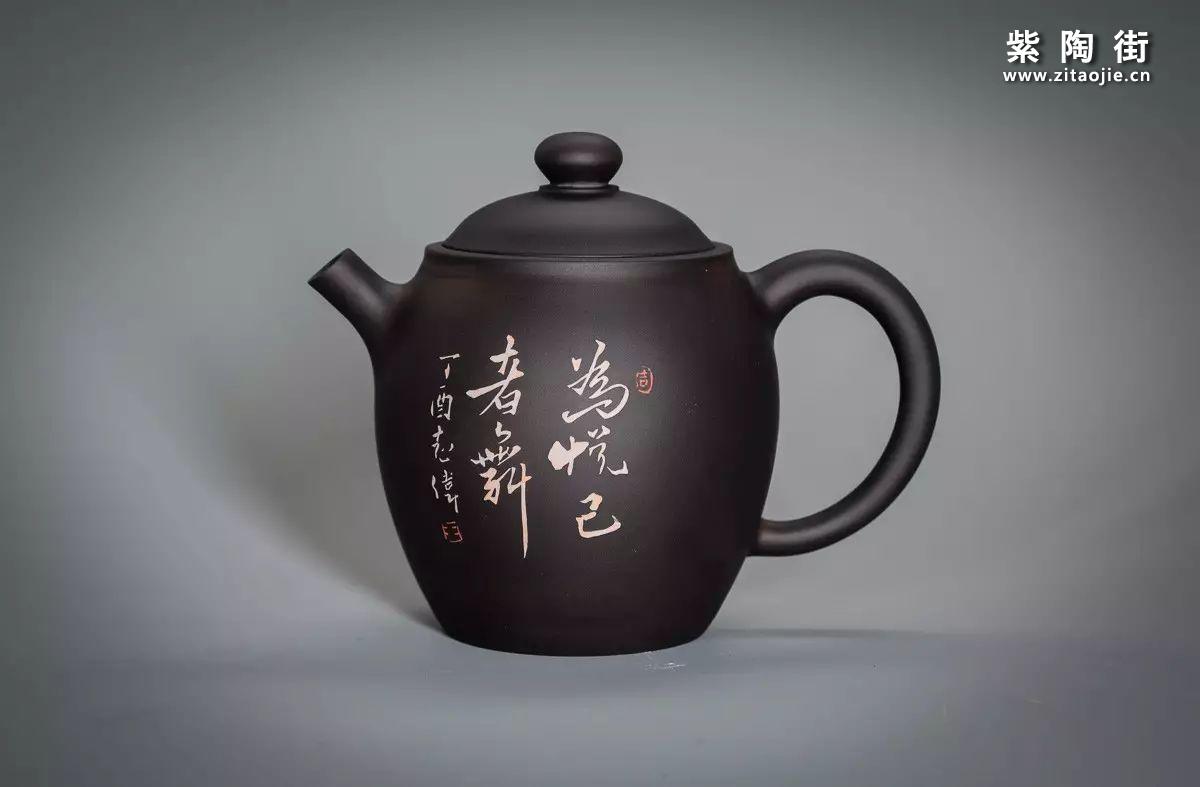王志伟丁酉仲夏作紫陶壶插图3