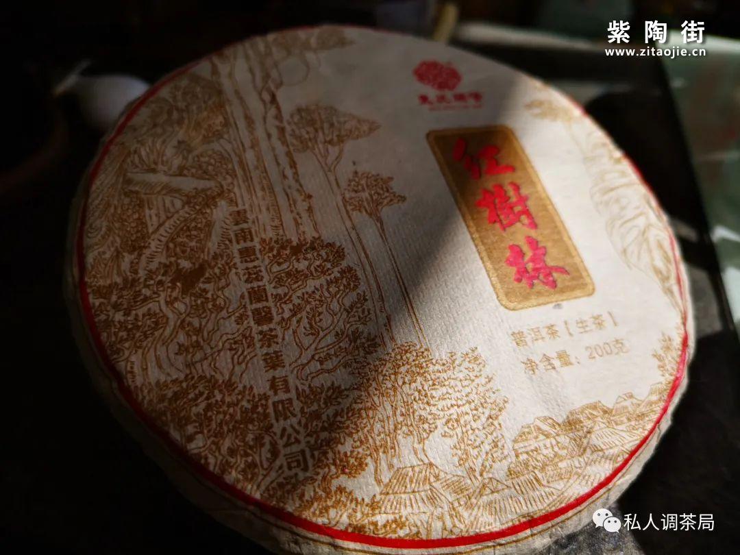 红树林普洱茶——临沧茶区插图1