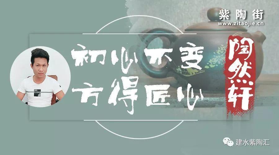 建水夏斌简介及陶然轩紫陶作品-紫陶街