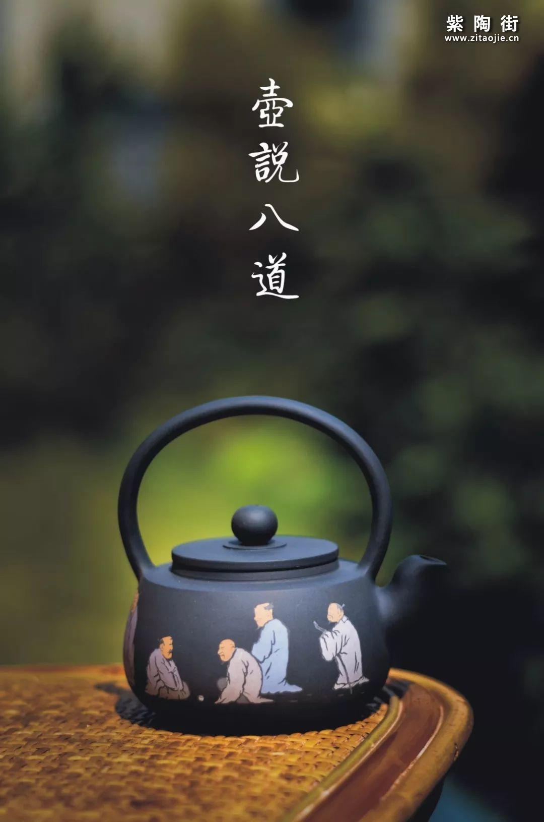 王志伟紫陶提梁壶欣赏插图