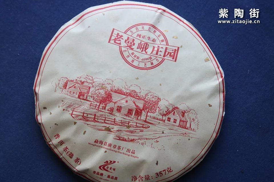 勐海班章茶厂2018老曼娥庄园熟茶-紫陶街