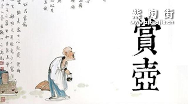 赏壶-王志伟紫陶工作室出品-紫陶街