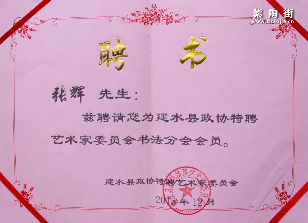 """建水张辉介绍及""""辉记紫陶工作室""""紫陶作品欣赏插图19"""