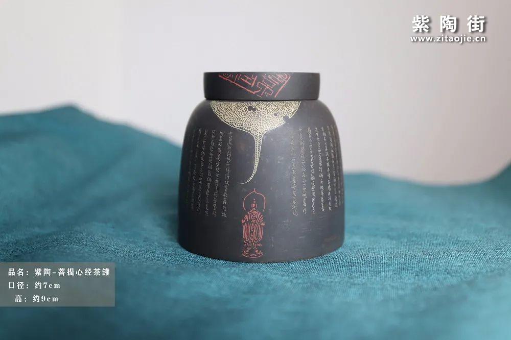 建水紫陶陈七铭介绍和菩提心经茶罐、菩提心经壶、菩提心经杯插图