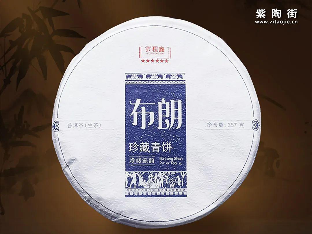 云程鑫·布朗珍藏青饼插图