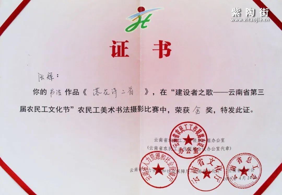"""建水张辉介绍及""""辉记紫陶工作室""""紫陶作品欣赏插图18"""