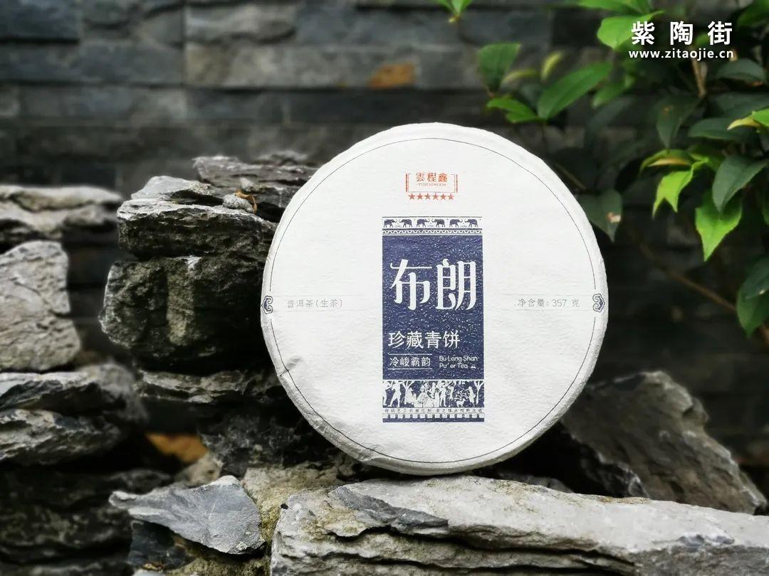 云程鑫·布朗珍藏青饼插图2