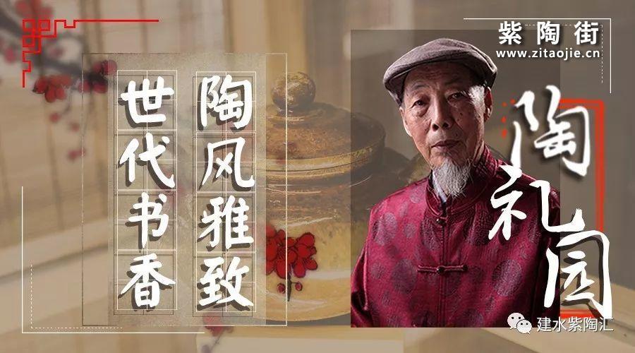 建水王庆华介绍及陶礼园紫陶作品-紫陶街