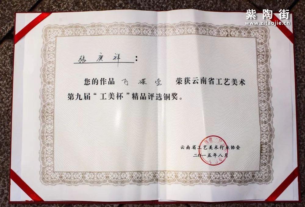 """建水张庚祥介绍及""""陶怡轩""""紫陶作品欣赏插图7"""