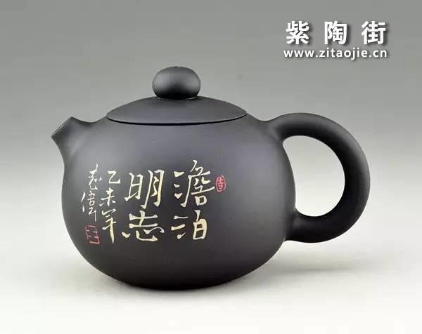 品茶悟人生-王志伟紫陶工作室出品插图24