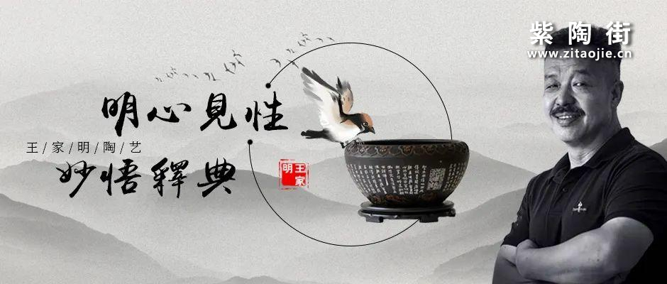 """建水紫陶王家明介绍及""""传诚陶艺""""作品欣赏-紫陶街"""