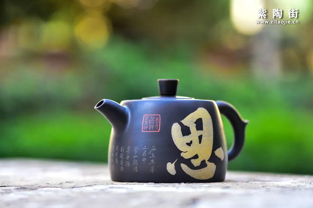 徐长文的残贴紫陶插图12