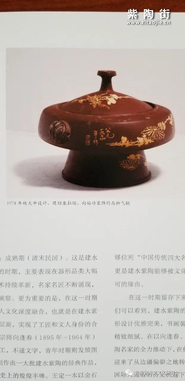 《陈绍康建水紫陶藏品选》出版-紫陶街