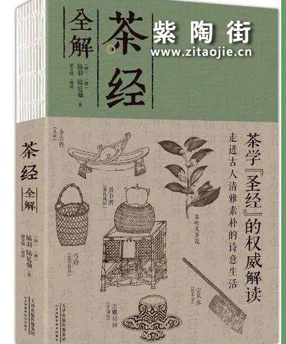 """带您解读""""茶叶百科全书""""《茶经》第九和第十章插图"""