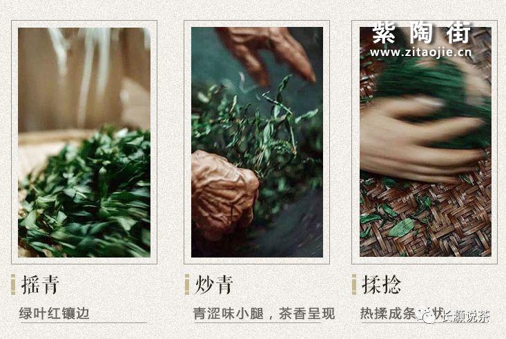 凤凰单丛茶的香气是如何产生的?插图1