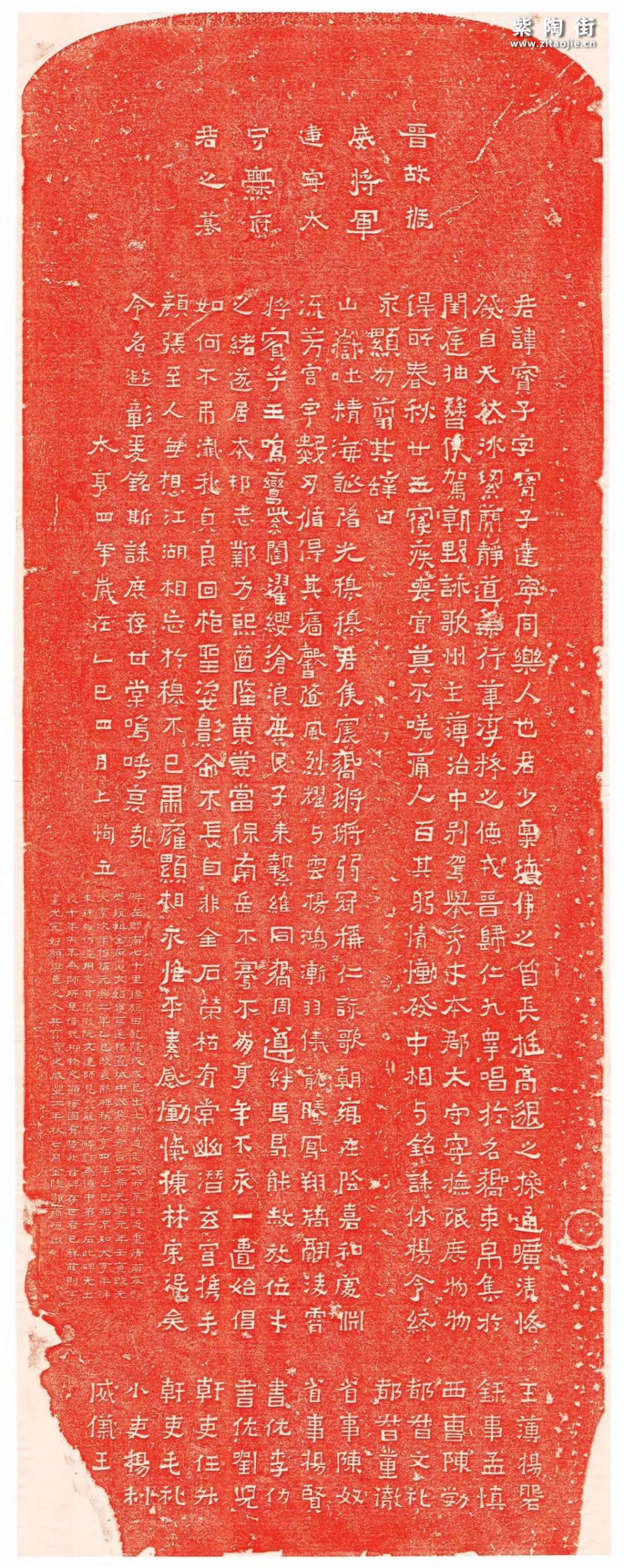 爨宝子碑-尹祖荫紫陶装饰欣赏-紫陶街