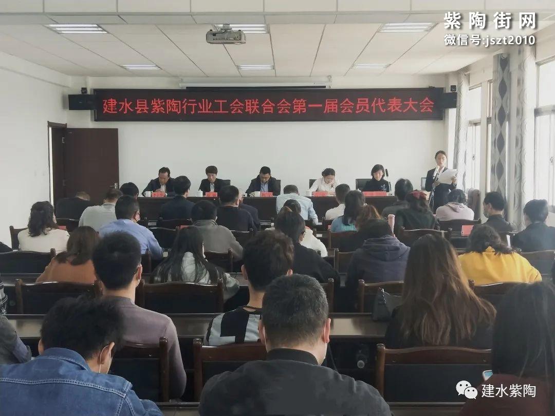 建水县紫陶行业工会联合会成立插图