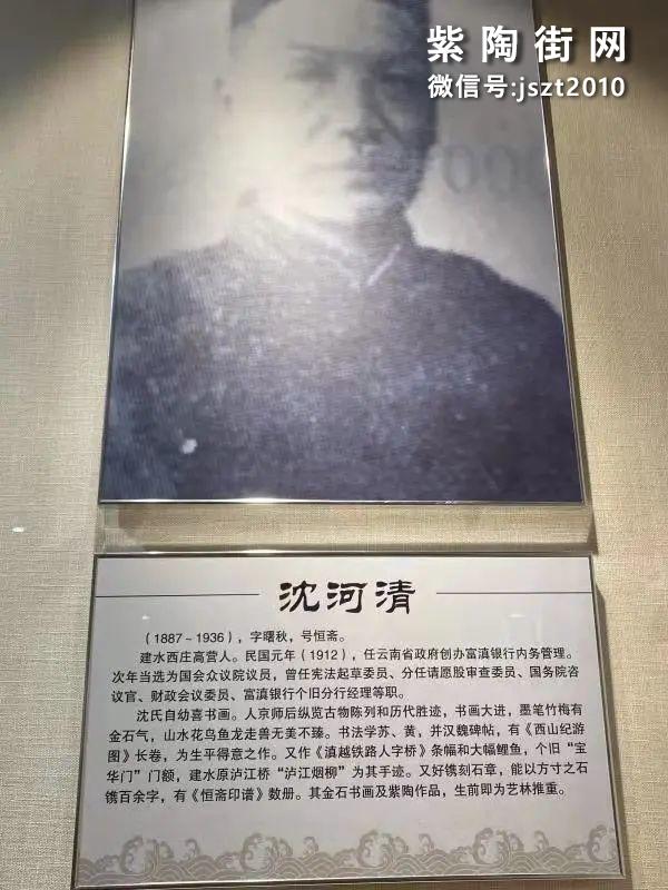 建水历代紫陶大师沈河清-紫陶街