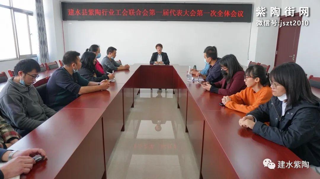 建水县紫陶行业工会联合会成立插图1